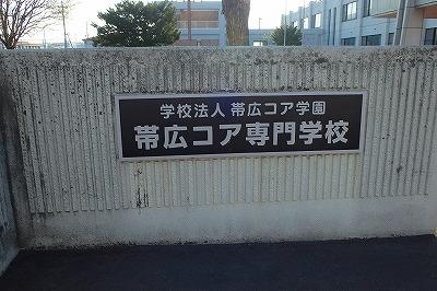 帯広コア専門1605 (1)