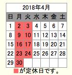 201804定休日