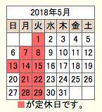 201805定休日
