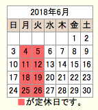 201806定休