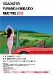 2018フラミポスターポスター印刷提出版決定稿