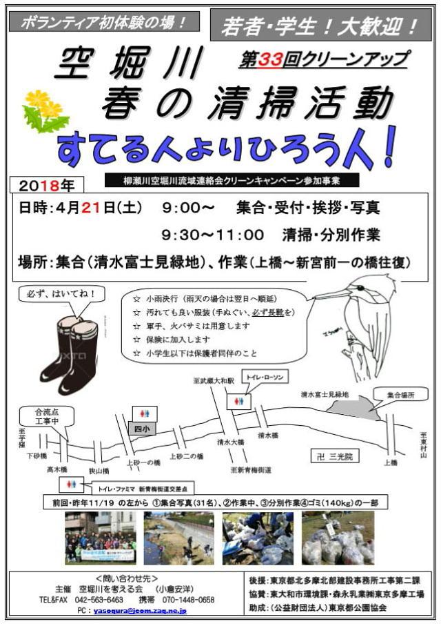 20180330 karaborigawa-seisoukatudou
