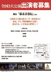 bakumatsu1.jpg