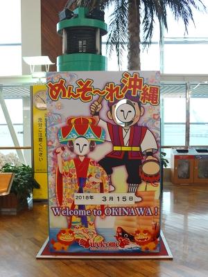 180315_okinawa_03b.jpg