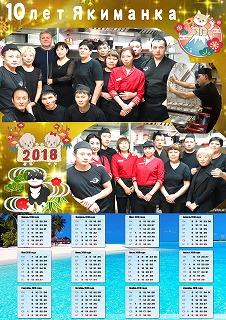 2018 IYM カレンダー