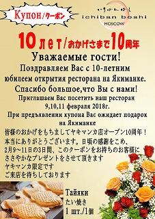 2018 02 10 IYM 10 лет 変更不可