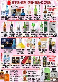 2018 02 日本酒3 IKP