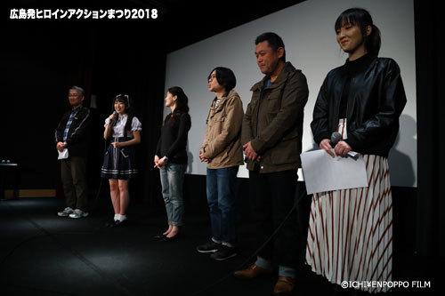 広島発ヒロインアクションまつり2018_3 英あいり舞台挨拶