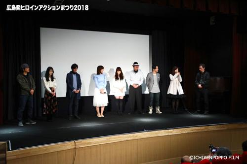広島発ヒロインアクションまつり2018_8 アイドルスナイパー舞台挨拶