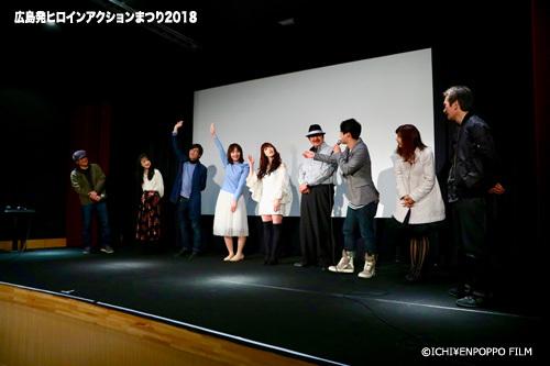 広島発ヒロインアクションまつり2018_17 アイドルスナイパー舞台挨拶