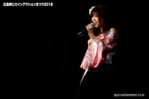 広島発ヒロインアクションまつり2018_23 吉水翔子ライブ