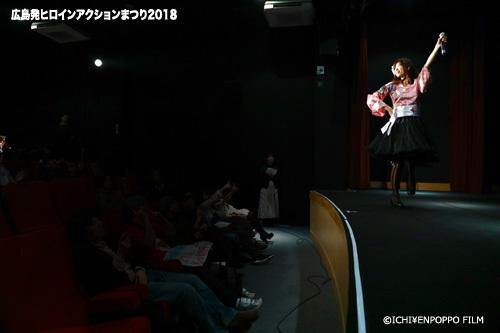 広島発ヒロインアクションまつり2018_25 吉水翔子ライブ