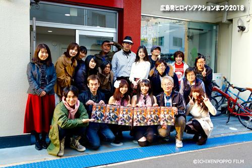 広島発ヒロインアクションまつり2018_35 キャスト&スタッフ集合写真