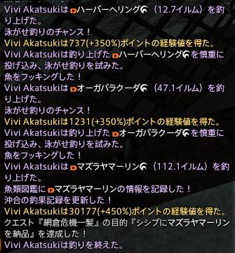 ffxiv_20150816_184556.png