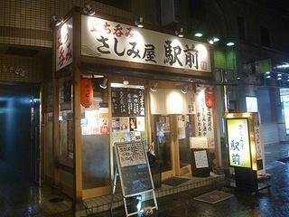 さしみ屋01