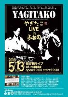 2018_5yagitako
