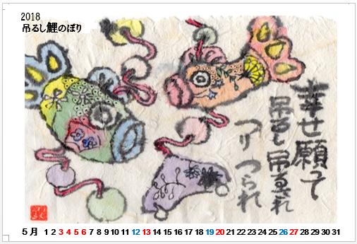 2018-05吊るし鯉のぼり