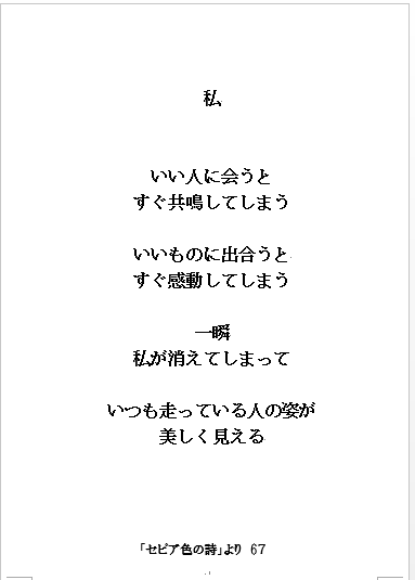 2018-06 セピア67 私