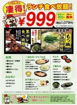 999円ランチ食べ放題