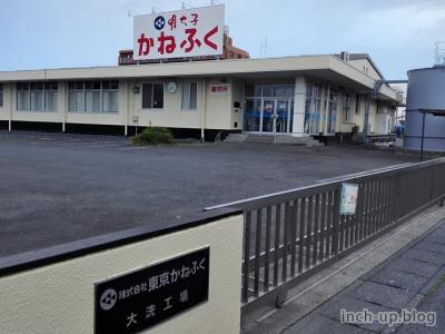 東京かねふく大洗工場