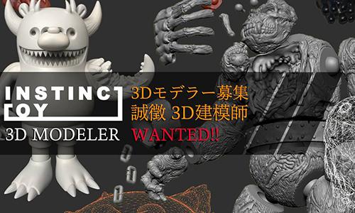 blogtop-instinctoy3dmodeler-wanted2018.jpg