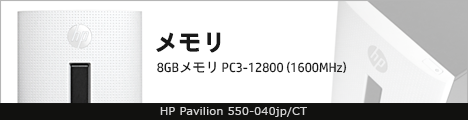 468x110_HP Pavilion 550-040jp_メモリ_01a