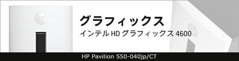 468x110_HP Pavilion 550-040jp_グラフィックス_01a