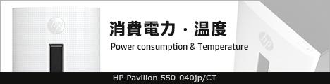 468x110_HP Pavilion 550-040jp_消費電力_01a