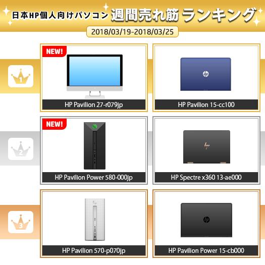 525_HPパソコン売れ筋ランキング_180325_01a