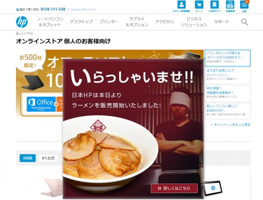 スクリーンショット_王麺 by HP_01