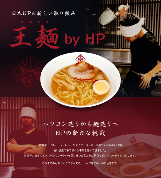 Screenshot_王麺 by HP_01