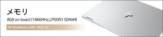 525x110_HP-EliteBook-x360-1020-G2_メモリ_180404_01a