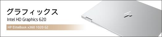 525x110_HP-EliteBook-x360-1020-G2_グラフィックス_180404_01a