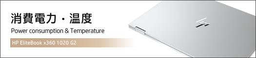 525x110_HP-EliteBook-x360-1020-G2_消費電力_180404_01a