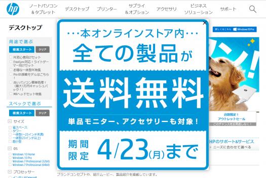 スクリーンショット_送料無料キャンペーン_180407