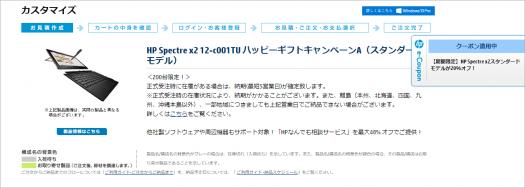 スクリーンショット_HP Spectre x2 スタンダードモデルがクーポンで20%オフ