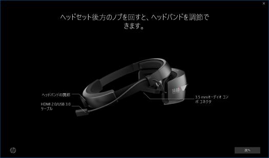 VR設定_05_次へをクリック