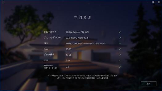 VR設定_03_次へをクリック