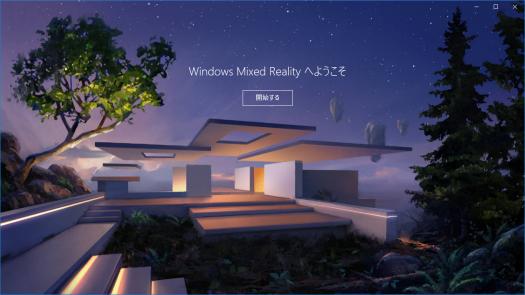 VR設定_01_開始するをクリック