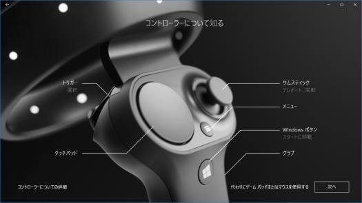 VR設定_07_次へをクリック