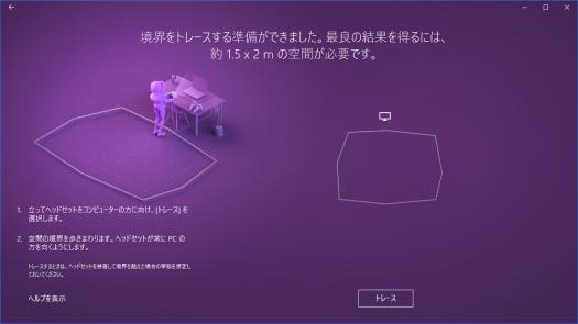 VR設定_13_境界の作成_トレースをクリック