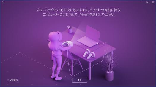 VR設定_12_境界の作成_中央をクリック