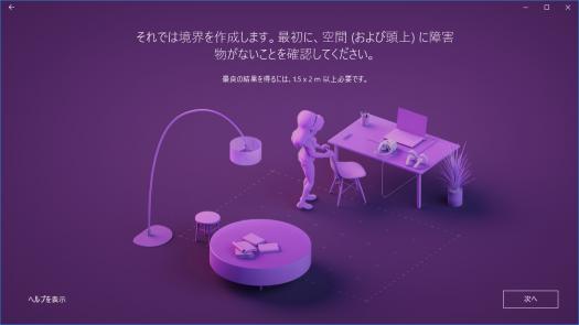 VR設定_11_境界の作成_次へをクリック