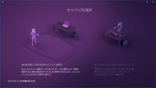 VR設定_10_あらゆる使い方をクリック