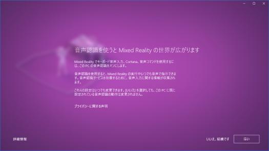 VR設定_15_音声認識_境界の作成_はいをクリック