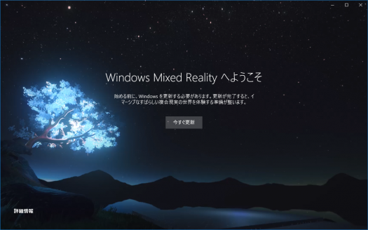 Windows Mixed Reality_windowsの更新
