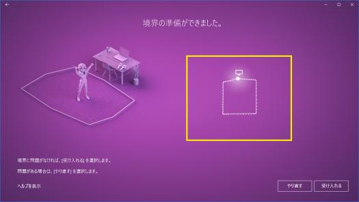 VR設定_14_境界の作成_受け入れるをクリックs