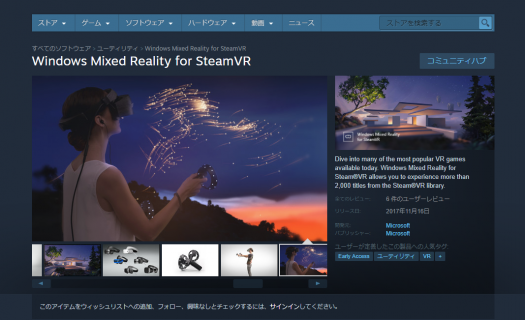 スクリーンショット_Windows Mixed Reality for SteamVR
