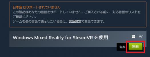 スクリーンショット_Windows Mixed Reality for SteamVR_インストール_s