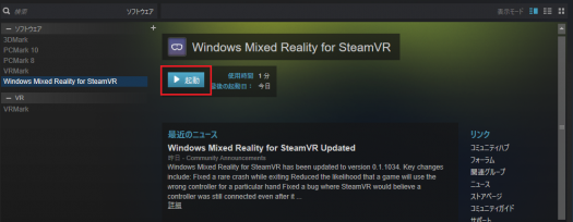 Windows Mixed Reality for SteamVRを起動s
